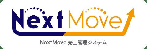NextMove売上管理システム