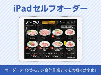 iPadセルフオーダー