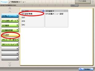 FScompassパスワード設定2