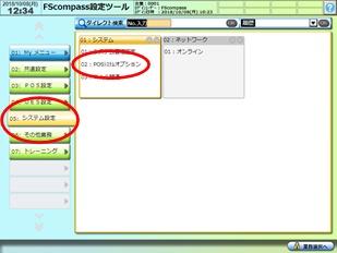 FScompassパスワード設定3