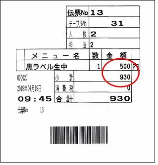 CCP印字で金額や商品名が抜けている写真