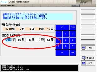 OrderStar日付時刻設定写真3