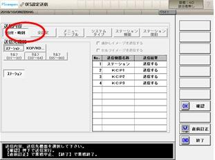 OrderStar日付時刻設定写真4