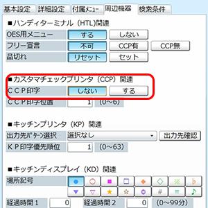 FscompassのCCP設定情報
