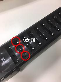 充電器のバッテリーが接触する金属部分3カ所