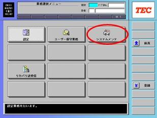 FSworksパスワード設定画面1