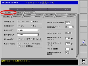 FSworksパスワード設定画面3