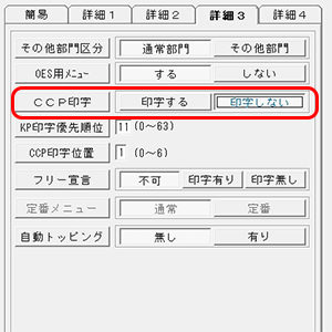FsworksのCCP設定情報