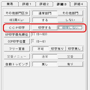 OrderExpress画面画像
