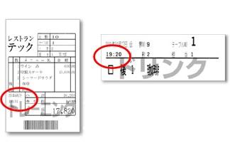 伝票の時刻印字イメージ
