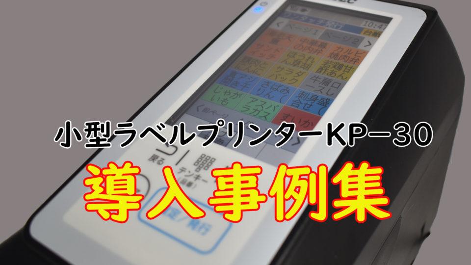 KP-30導入事例集TOP写真