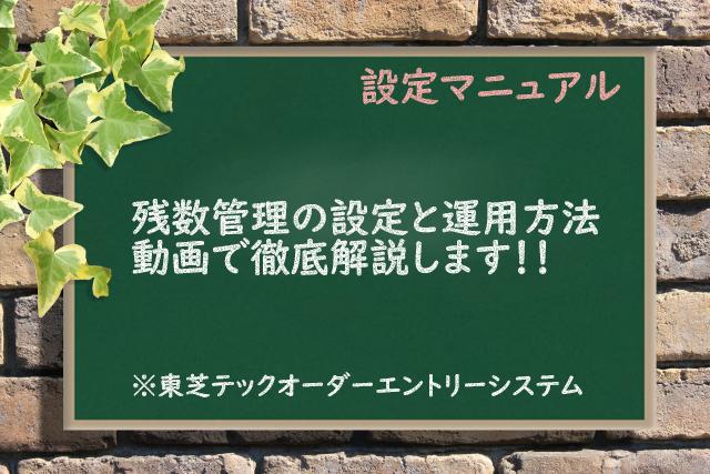 残数管理サイト紹介TOP写真