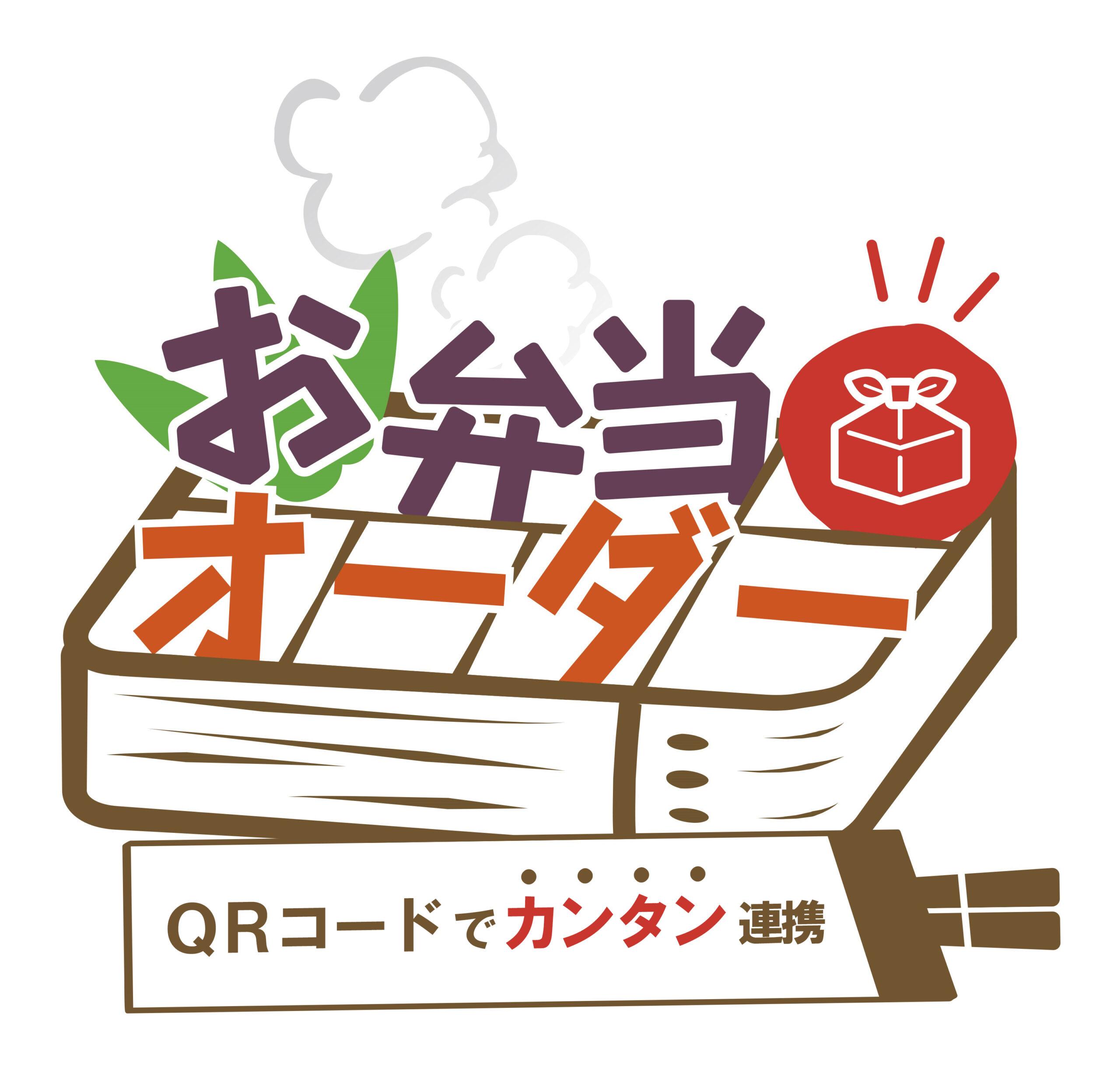 お弁当オーダーのイメージ
